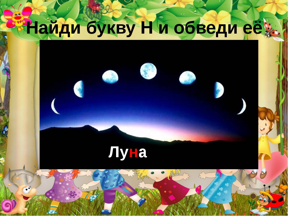 Найди букву Н и обведи её Луна