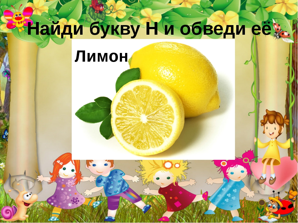 Найди букву Н и обведи её Лимон