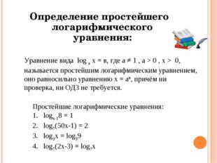 Определение простейшего логарифмического уравнения: Уравнение вида log а х =