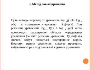 3. Метод потенцирования Суть метода- переход от уравнения log а f( х)= log а