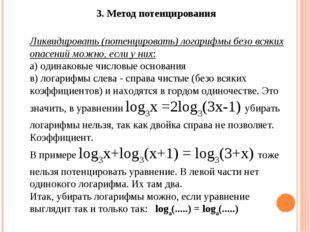 3. Метод потенцирования Ликвидировать (потенцировать) логарифмы безо всяких