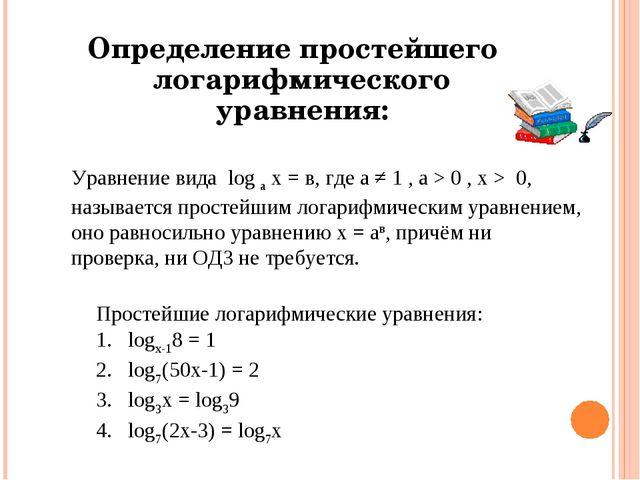 Определение простейшего логарифмического уравнения: Уравнение вида log а х =...