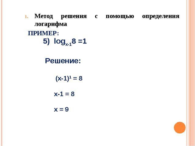 Метод решения с помощью определения логарифма ПРИМЕР: logх-18 =1 Решение: (х...