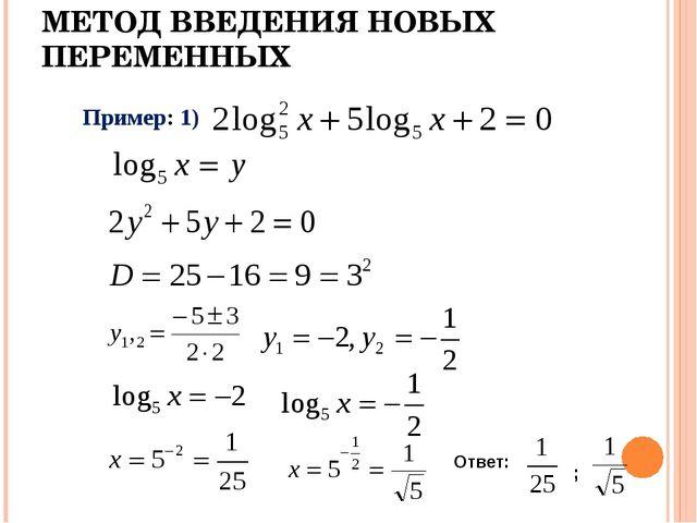 МЕТОД ВВЕДЕНИЯ НОВЫХ ПЕРЕМЕННЫХ Пример: 1) Ответ: ;