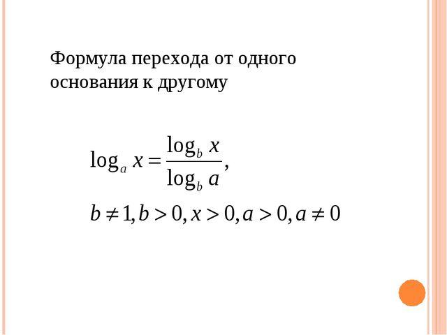 Формула перехода от одного основания к другому