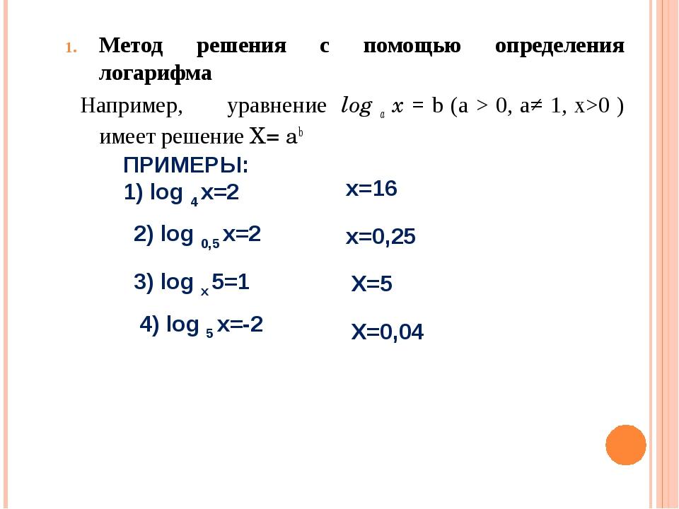 Метод решения с помощью определения логарифма Например, уравнение log а х =...