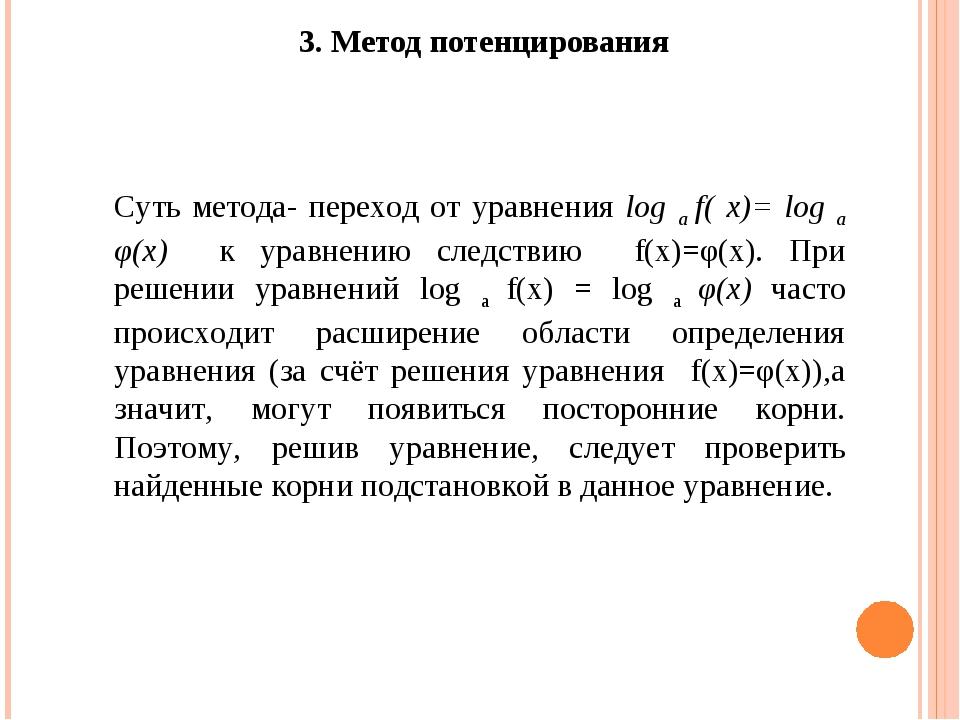 3. Метод потенцирования Суть метода- переход от уравнения log а f( х)= log а...