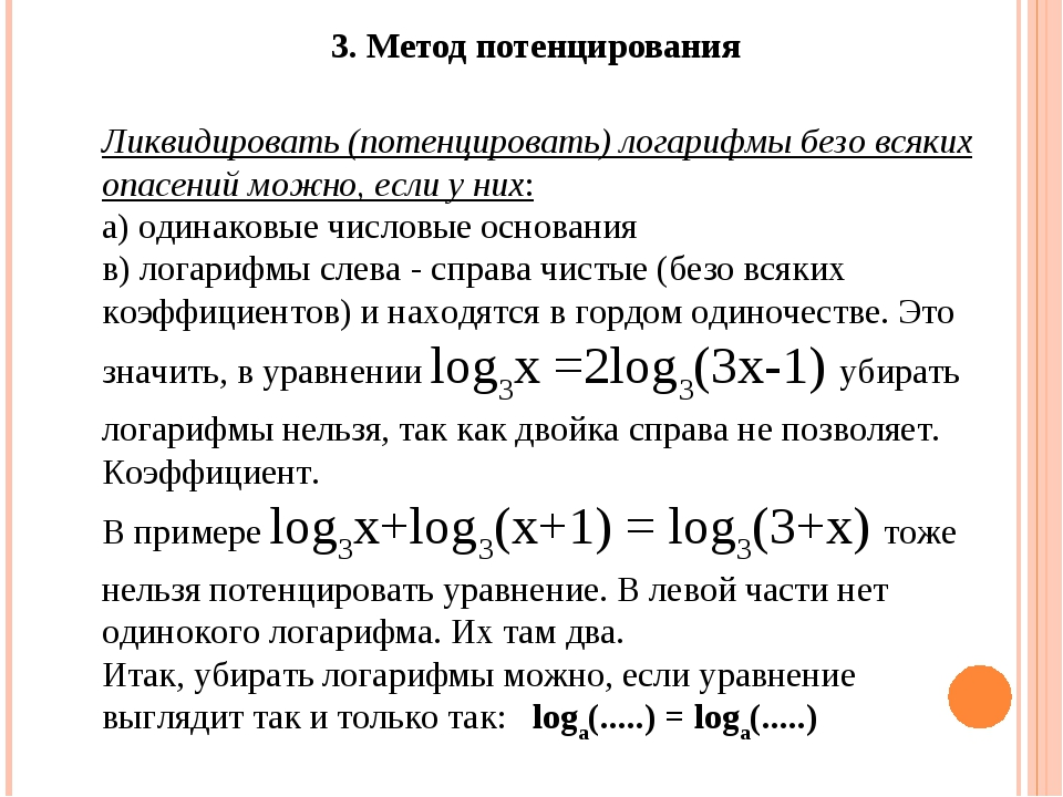 3. Метод потенцирования Ликвидировать (потенцировать) логарифмы безо всяких...