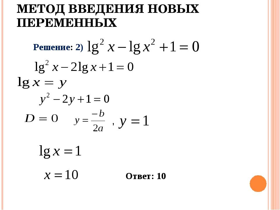 МЕТОД ВВЕДЕНИЯ НОВЫХ ПЕРЕМЕННЫХ Решение: 2) , Ответ: 10