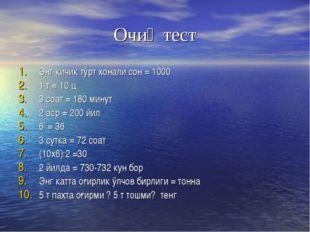 Очиқ тест Энг кичик тўрт хонали сон = 1000 1 т = 10 ц 3 соат = 180 минут 2 ас