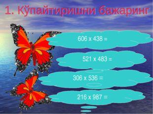 306 х 536 = 521 х 483 = 606 х 438 = 216 х 987 =