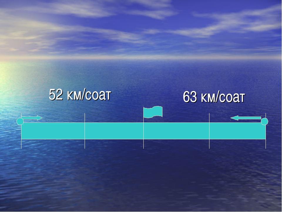 52 км/соат 63 км/соат