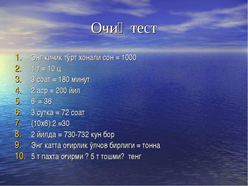 Очиқ тест Энг кичик тўрт хонали сон = 1000 1 т = 10 ц 3 соат = 180 минут 2 ас...