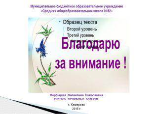 г. Кемерово 2015 г Муниципальное бюджетное образовательное учреждение «Средня