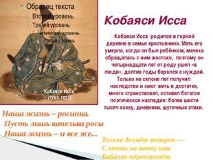 Кобаяси Исса Кобаяси Исса (1763-1827) Кобаяси Исса родился в горной деревне в
