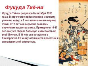 Фукуда Тиё-ни родилась 8 сентября 1703 года. В отрочестве прислуживала местно