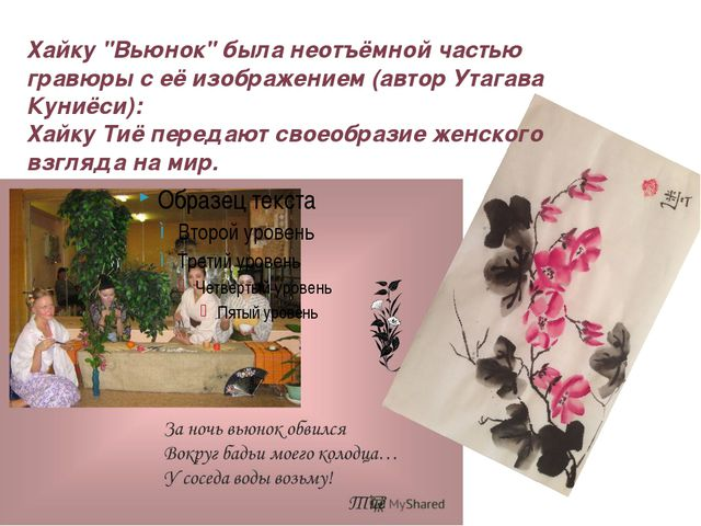 """Хайку """"Вьюнок"""" была неотъёмной частью гравюры с её изображением (автор Утага..."""