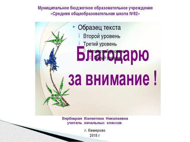 г. Кемерово 2015 г Муниципальное бюджетное образовательное учреждение «Средня...