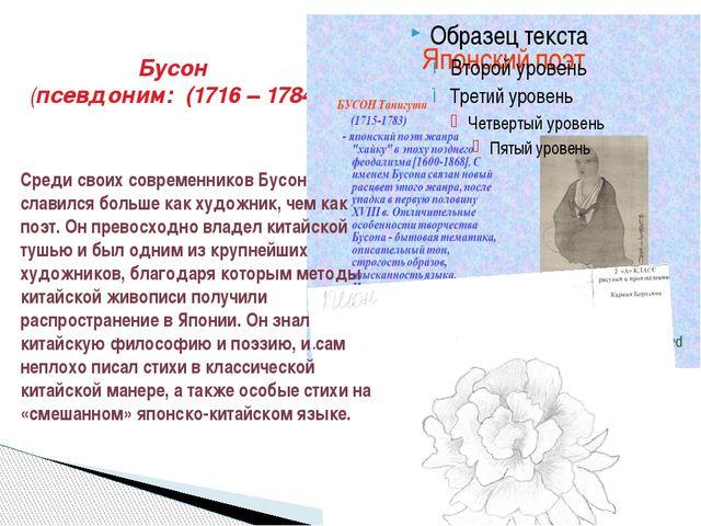Бусон (псевдоним: (1716 – 1784) Среди своих современников Бусон славился б...