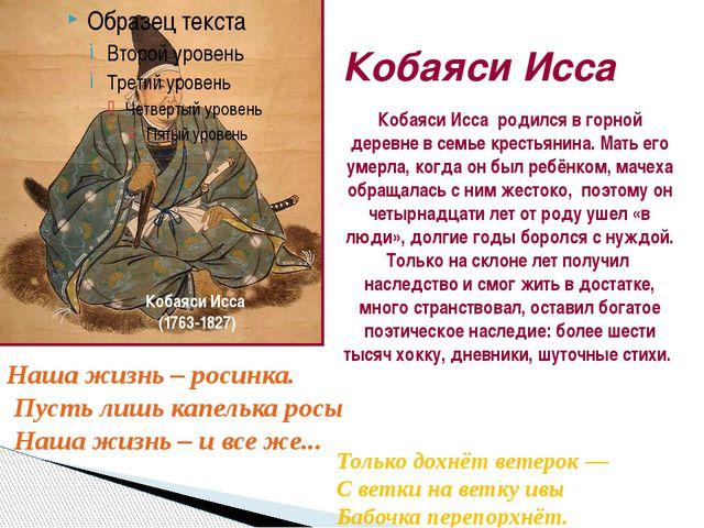 Кобаяси Исса Кобаяси Исса (1763-1827) Кобаяси Исса родился в горной деревне в...