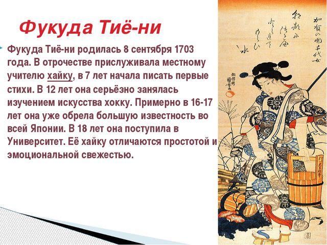 Фукуда Тиё-ни родилась 8 сентября 1703 года. В отрочестве прислуживала местно...