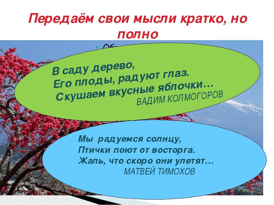 Передаём свои мысли кратко, но полно В саду дерево, Его плоды, радуют глаз. С...