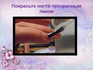 Покрасьте ногти прозрачным лаком