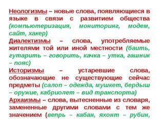 Неологизмы – новые слова, появляющиеся в языке в связи с развитием общества (