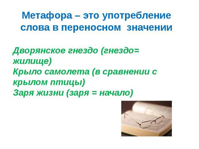 Метафора – это употребление слова в переносном значении Дворянское гнездо (гн...