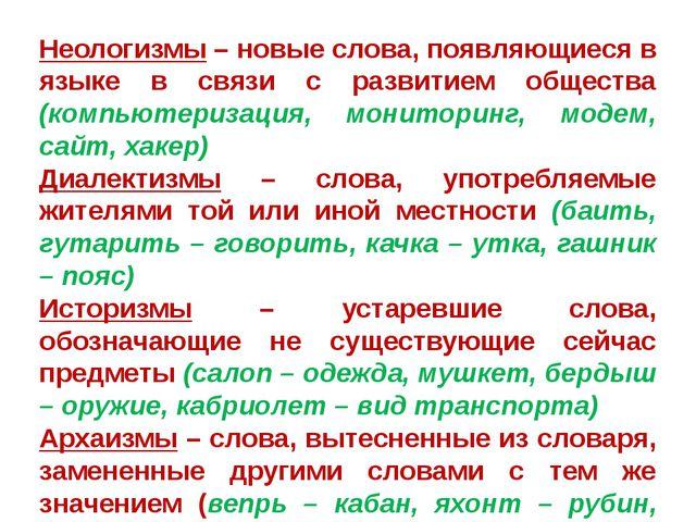 Неологизмы – новые слова, появляющиеся в языке в связи с развитием общества (...