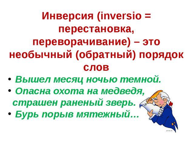 Инверсия (inversio = перестановка, переворачивание) – это необычный (обратный...