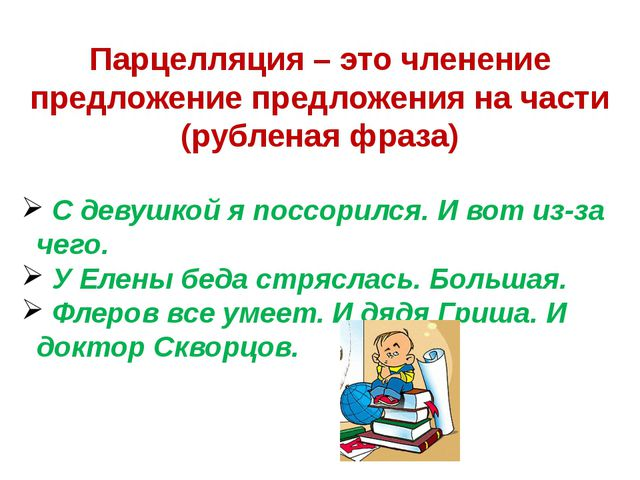 Парцелляция – это членение предложение предложения на части (рубленая фраза)...