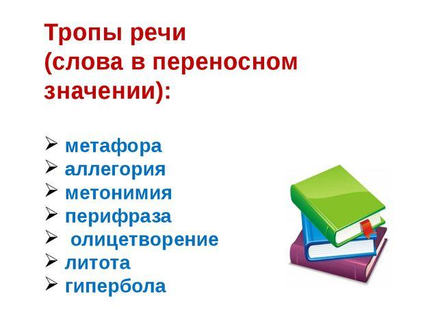 Тропы речи (слова в переносном значении): метафора аллегория метонимия перифр...