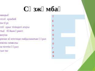 1.Мамандық 2. ... етсең ерінбей 3. Киім түрі 4.Жіптің орыс тіліндегі атауы 5.