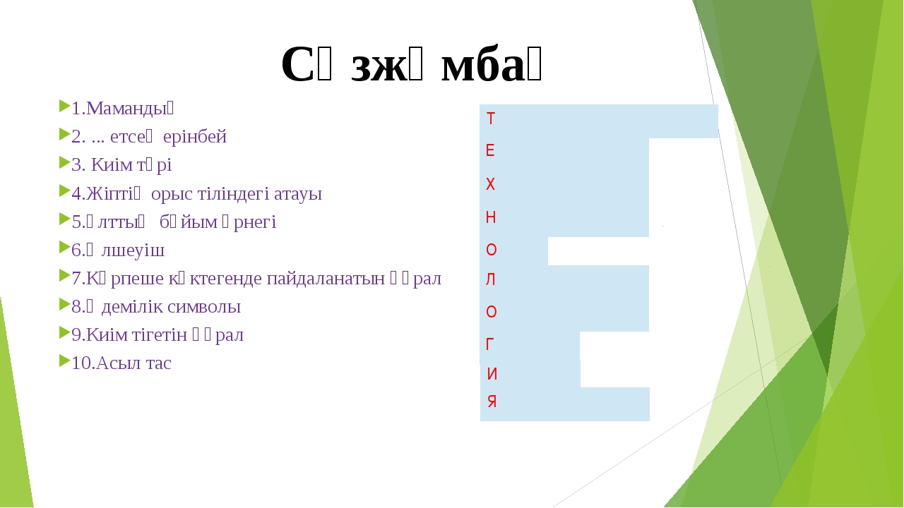 1.Мамандық 2. ... етсең ерінбей 3. Киім түрі 4.Жіптің орыс тіліндегі атауы 5....