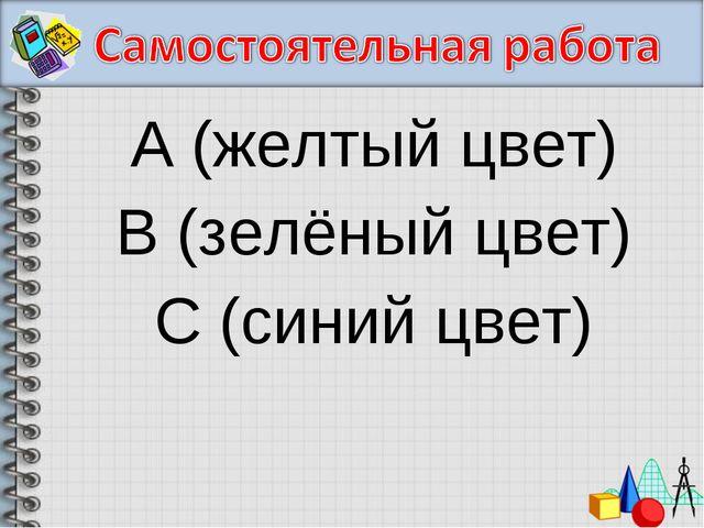 А (желтый цвет) В (зелёный цвет) С (синий цвет)