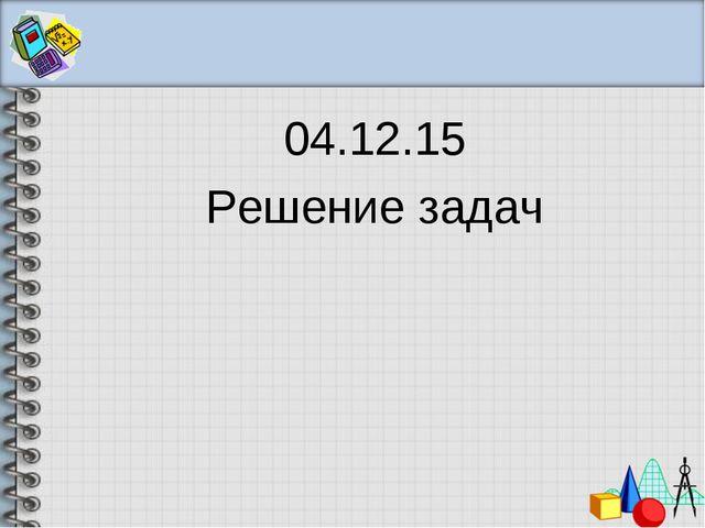 04.12.15 Решение задач