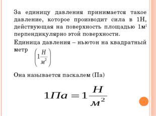 За единицу давления принимается такое давление, которое производит сила в 1Н