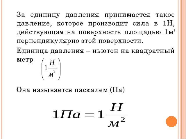 За единицу давления принимается такое давление, которое производит сила в 1Н...