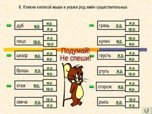 ж.р. ср.р. м.р. 8. Кликни кнопкой мыши и укажи род имён существительных дуб л