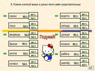 ед.ч. ед.ч. мн.ч. 9. Кликни кнопкой мыши и укажи число имён существительных с