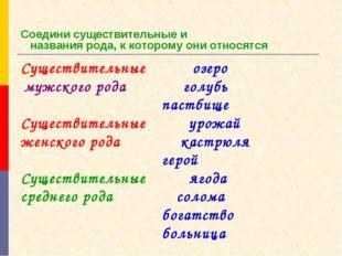 Соедини существительные и названия рода, к которому они относятся Существите
