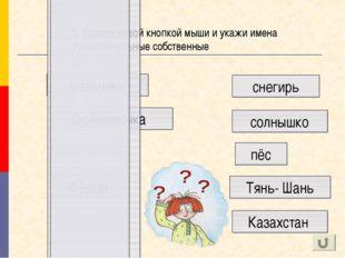 мальчики 5. Кликни левой кнопкой мыши и укажи имена существительные собственн