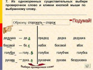 7. Из однокоренных существительных выбери проверочное слово и кликни кнопкой