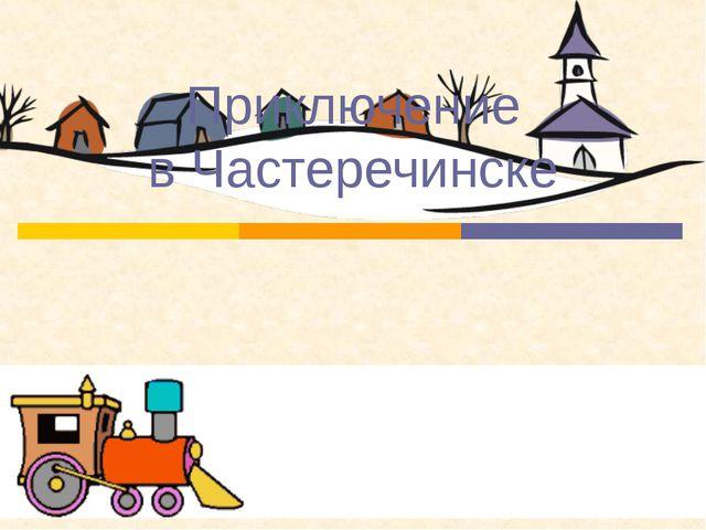 Приключение в Частеречинске