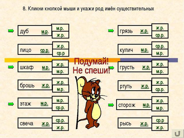 ж.р. ср.р. м.р. 8. Кликни кнопкой мыши и укажи род имён существительных дуб л...
