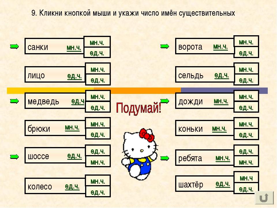 ед.ч. ед.ч. мн.ч. 9. Кликни кнопкой мыши и укажи число имён существительных с...