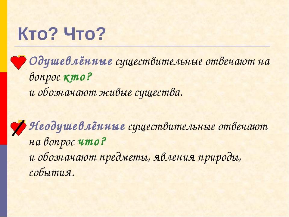 Кто? Что? Одушевлённые существительные отвечают на вопрос кто? и обозначают ж...