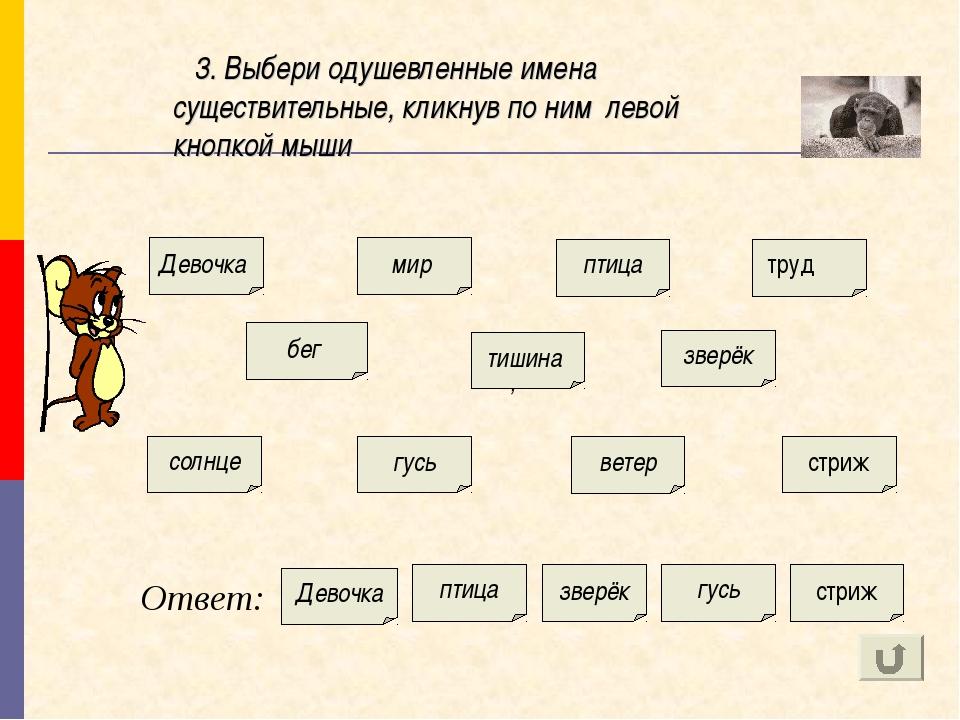 3. Выбери одушевленные имена существительные, кликнув по ним левой кнопкой м...