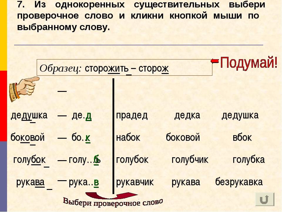 7. Из однокоренных существительных выбери проверочное слово и кликни кнопкой...